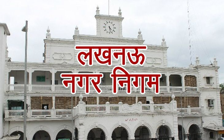 Lucknow Municipal Corporation