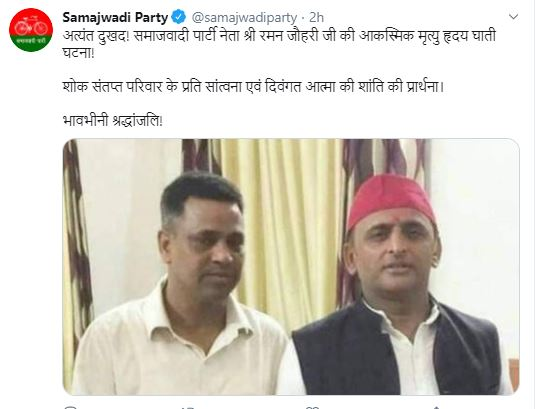 SP leader raman johri committed suicide Corona Infected Bareilly